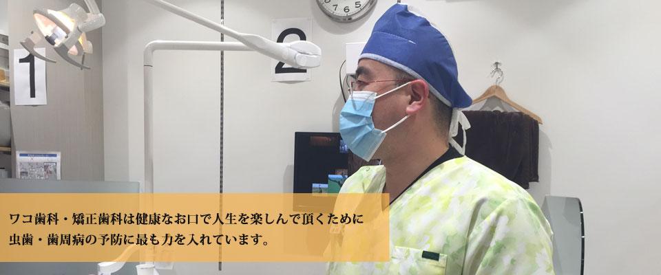 中原区のワコ歯科