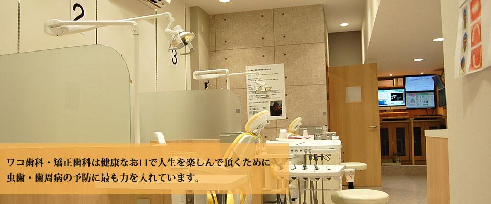 川崎市の歯医者ワコ歯科