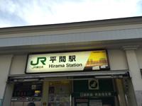 平間駅改札を出ます