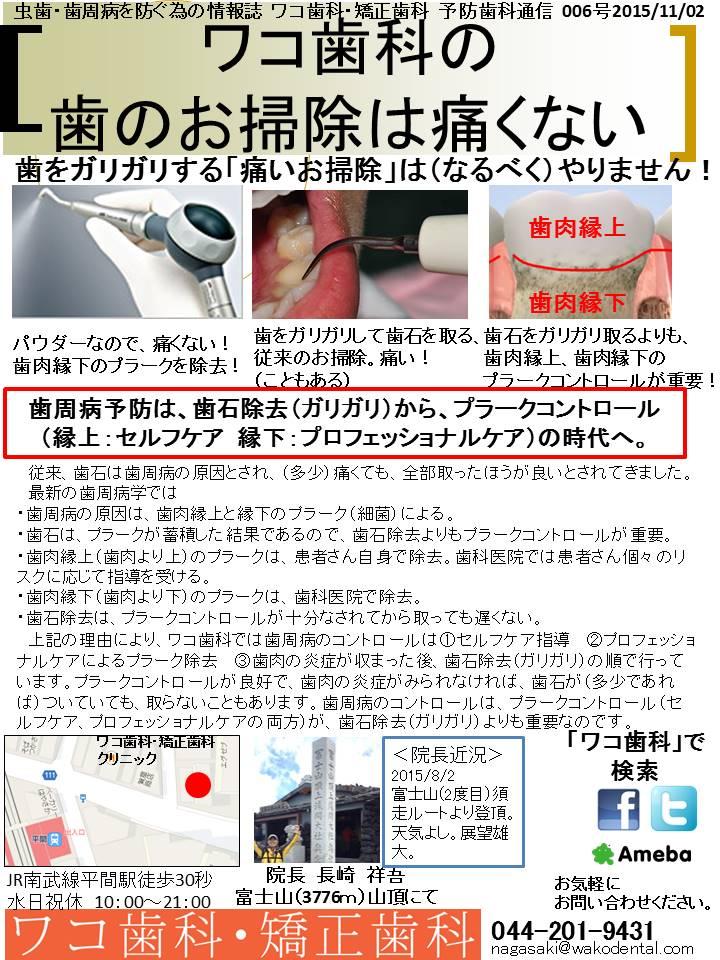 予防歯科通信06