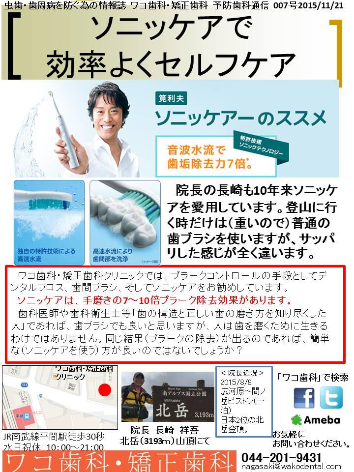 予防歯科通信07