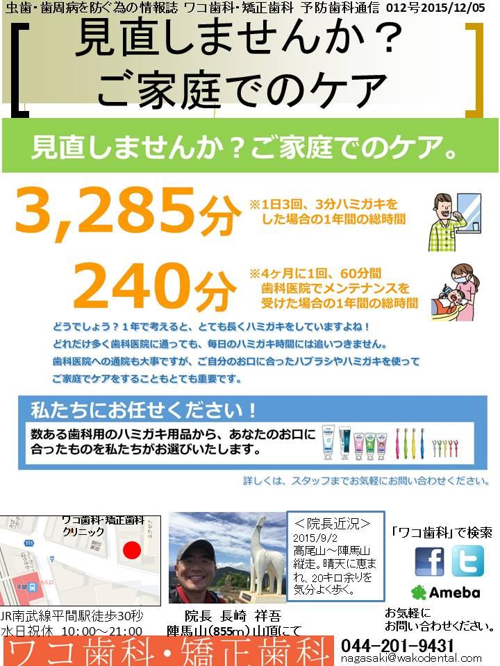 予防歯科通信2015年12月05日 no.2号