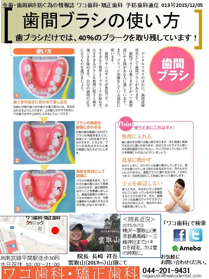 予防歯科通信2015年12月05日 no.3号