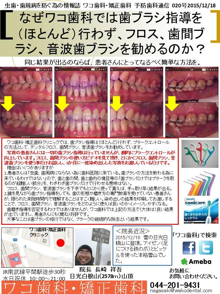 予防歯科通信2015年12月18日号