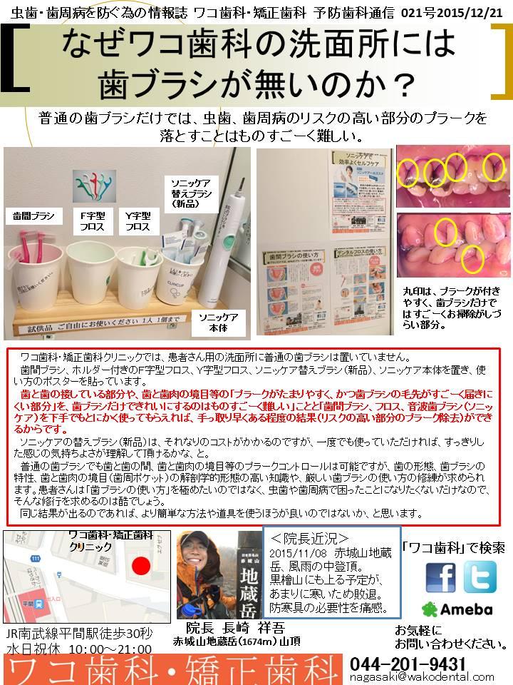 予防歯科通信21(2015年12月21日号)