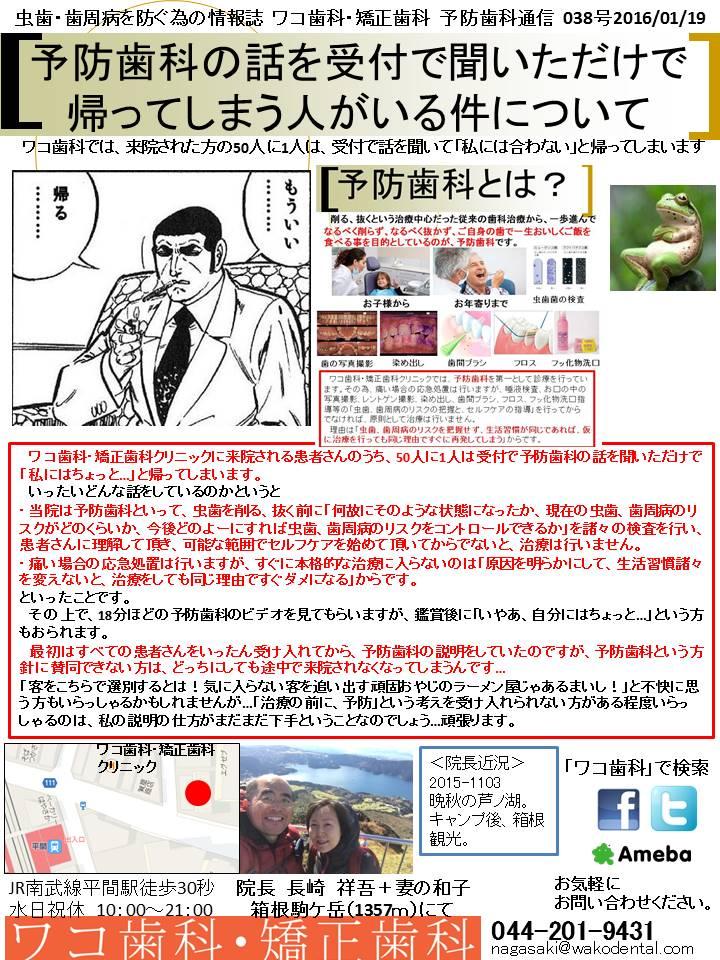 予防歯科通信33(2016年1月10日 no3号)