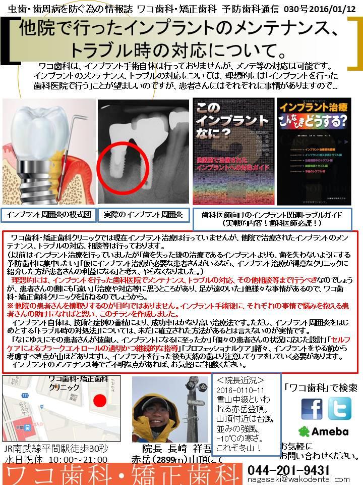 予防歯科通信30(2016年1月12日)