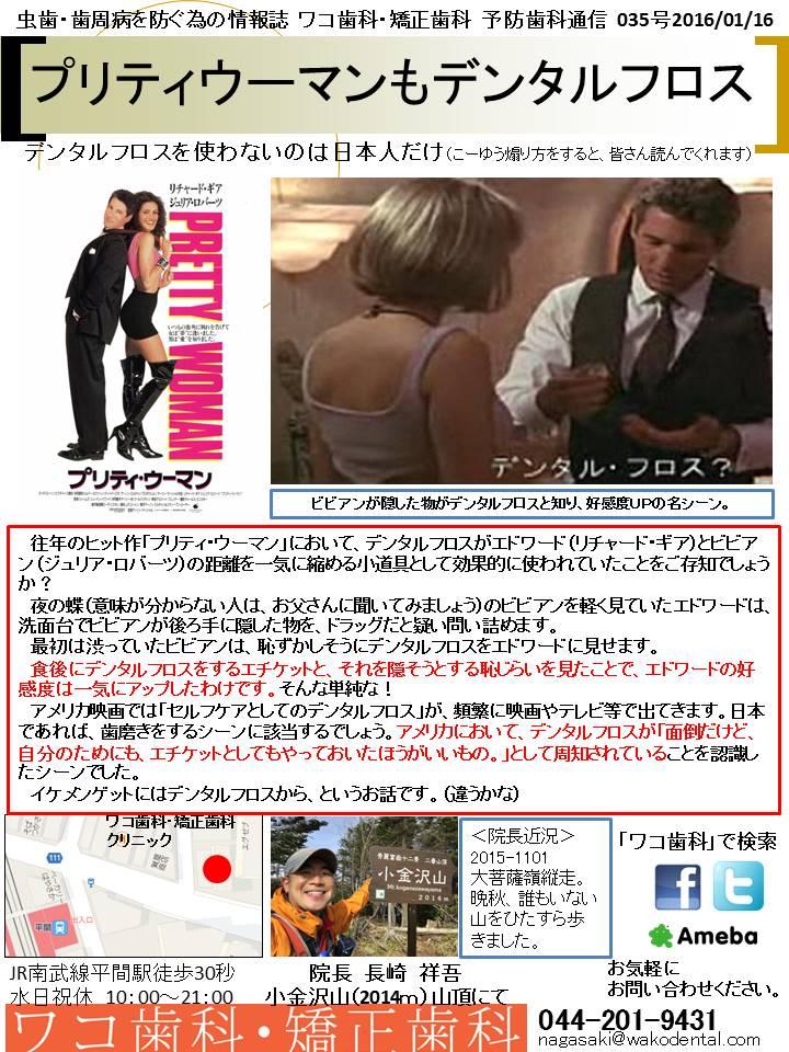 予防歯科通信37(2016年1月16日 no2号)