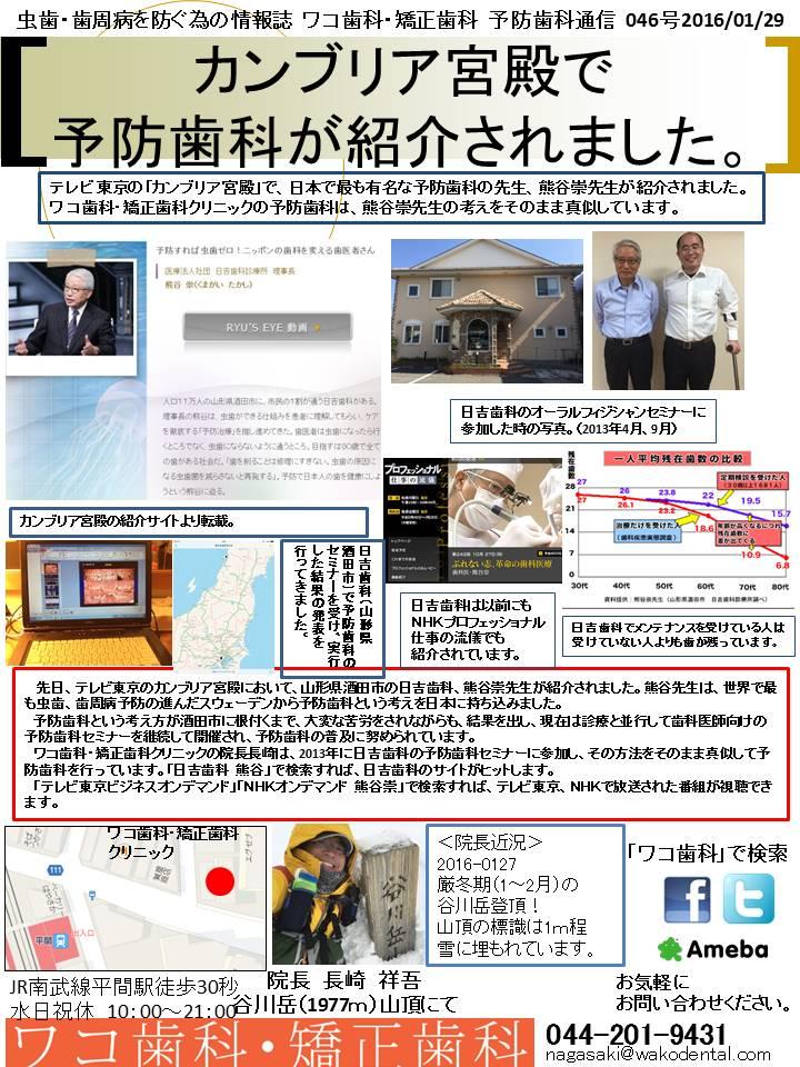 予防歯科通信41(2016年1月20日 no1号)