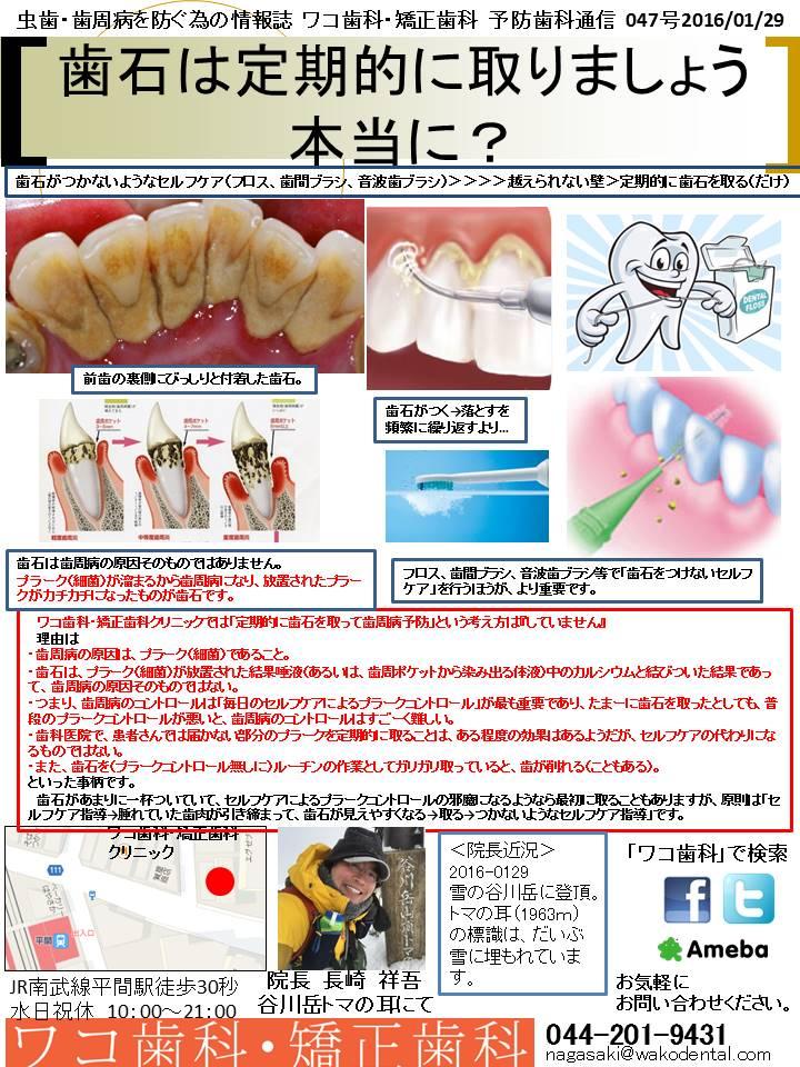 予防歯科通信42(2016年1月20日 no2号)