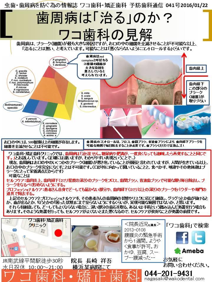 予防歯科通信43(2016年1月22日 no3号)