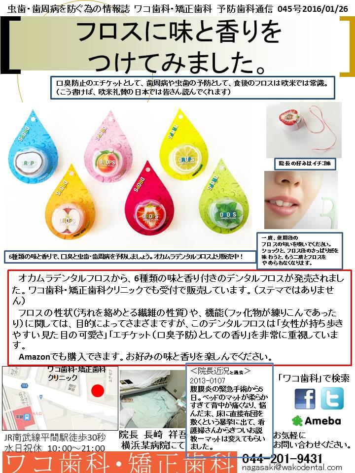 予防歯科通信47(2016年1月26日号)