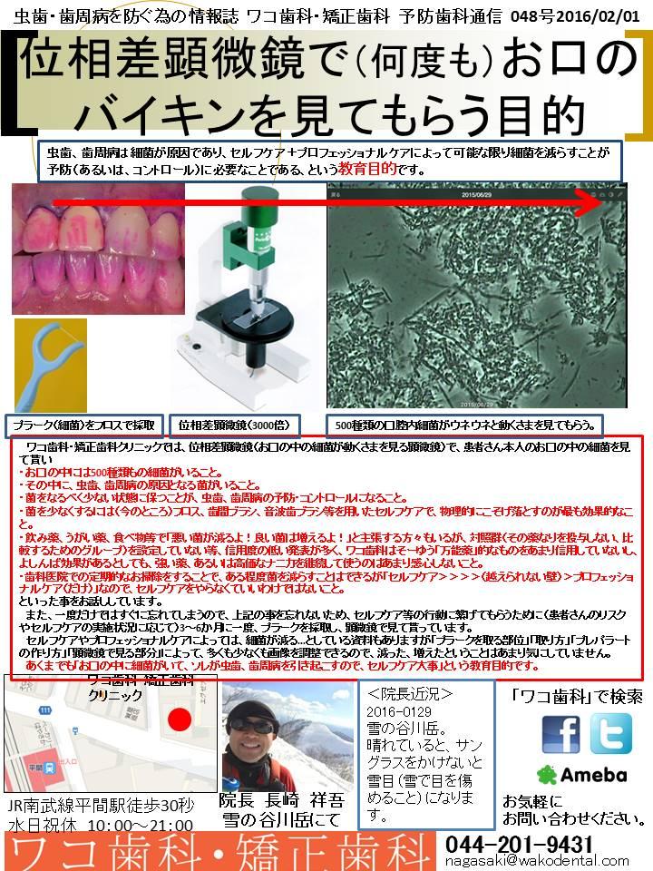 予防歯科通信48(2016年2月1日 no1号)