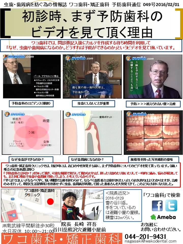 予防歯科通信49(2016年2月1日 no2号)