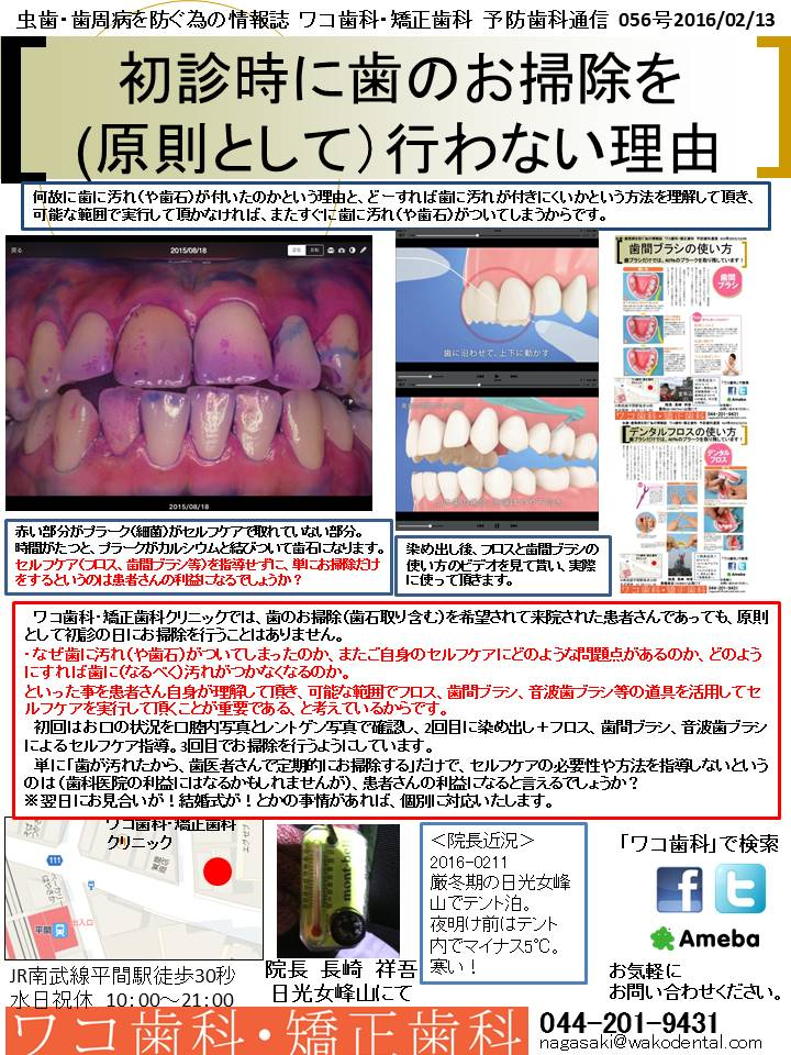 予防歯科通信57(2016年2月13日 no1号)