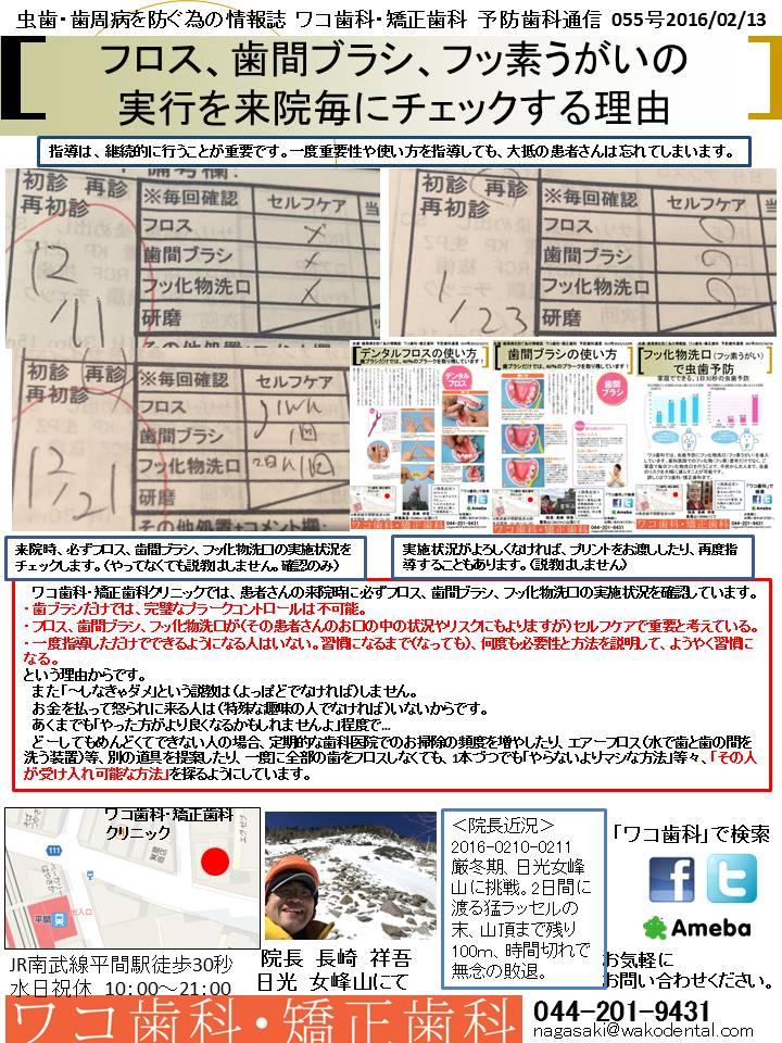 予防歯科通信58(2016年2月13日 no2号)