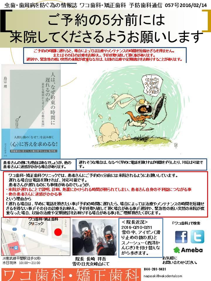 予防歯科通信59(2016年2月14日 no1号)
