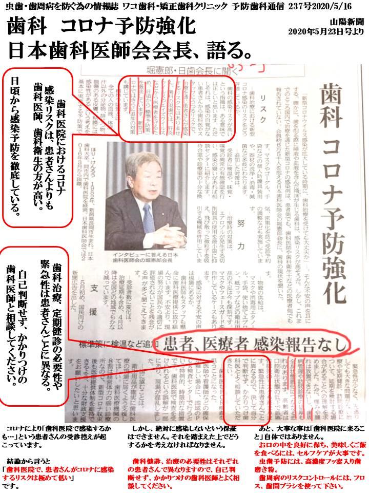 歯科 コロナ予防強化 日本歯科医師会会長、語る。